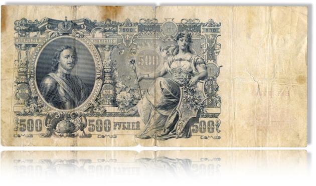 Ein weiterer Geldschein zur Thematik Ahnenforschung. Er lautet über 500 russische Rubel. Links sieht mein ein Brustbild des Regenten im Oval. Rechts ein Gemälde einer oppulenten Frau, sitzend.